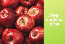 Apple Benefit In Hindi