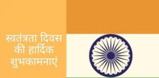 स्वतंत्रता दिवस की हार्दिक शुभकामनाएं, Happy Independence Day wishes, Happy Independence Day images, Happy Independence Day 2019, स्वतंत्रता दिवस पर शायरी, स्वतंत्रता दिवस निबंध हिंदी, स्वतंत्रता दिवस का निबंध