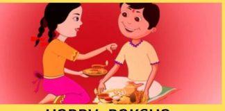 happy raksha bandhan image, wishes