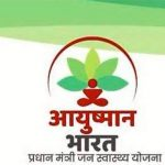 ayushman bharat scheme pib, ayushman bharat scheme upsc, ayushman bharat scheme in hind